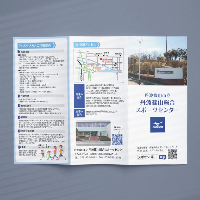 丹波篠山総合スポーツセンター